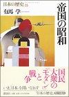帝国の昭和 (日本の歴史)