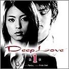 DeepLove第1章 ~愛が私を救ってくれるの~