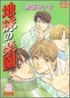 地球の楽園 3 (PIXY COMICS アクアコミックスシリーズ)