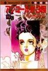 アンコールが3回 (2) (マーガレットコミックス (1208))