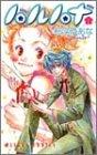 ハルハナ 第1巻 (あすかコミックス)