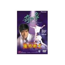 サイキックSFX 魔界戦士 [DVD]