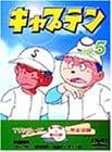 キャプテン Vol.5 [DVD]