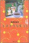 イタズラなKiss(4) (集英社文庫コミック版)