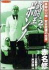 武闘王ボンノ 2 (バンブー・コミックス)