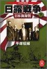 日本の戦歴 日露戦争〈下〉日本海海戦 (学研M文庫)