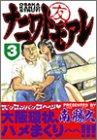 ナニワトモアレ(3) (ヤンマガKCスペシャル)