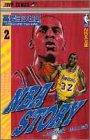 NBA story 2(レイカーズ編;ブルズ編) (ジャンプコミックス)