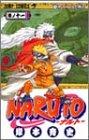 NARUTO (巻ノ11) (ジャンプ・コミックス)