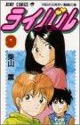 ライバル 9 (ジャンプコミックス)