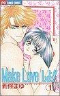 Make Loveしよ!! 1 (フラワーコミックス)