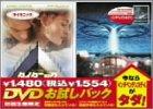 DVDお試しパック(インデペンデンス・デイ付き)タイタニック