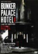 バンカー・パレス・ホテル [DVD]の詳細を見る