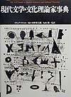 現代文学・文化理論家事典 (松柏社叢書―言語科学の冒険)