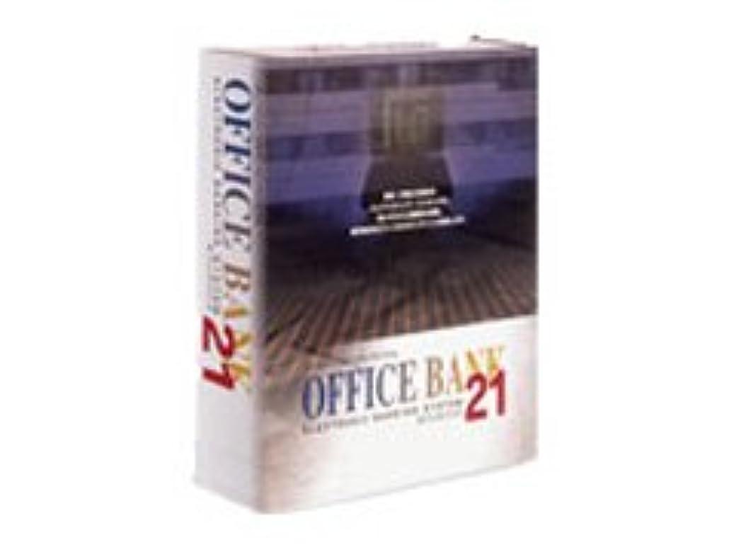 後退する予約知性Office Bank 21 Cシステム