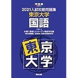 2021大学別入試攻略問題集 東京大学 国語 (河合塾シリーズ)