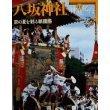八坂神社―京の夏を彩る祇園祭 (週刊神社紀行 7)
