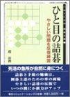 ひと目の詰碁—やさしい問題を反復練習 (MYCOM囲碁文庫)