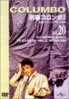 刑事コロンボ 完全版 Vol.20 [DVD]