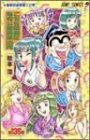 こちら葛飾区亀有公園前派出所 (第135巻) (ジャンプ・コミックス)