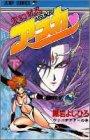 黒岩よしひろ 変幻戦忍アスカ 2 (ジャンプコミックス)