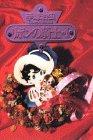 リボンの騎士 (Vol 1) (講談社コミックスグランドコレクション)