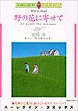 野の花に寄せて (エメラルドコミックス ハーレクインシリーズ)