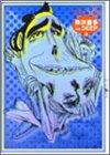 弥次喜多in DEEP (4) (ビームコミックス)