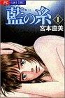 藍の糸 1 (フラワーコミックス)