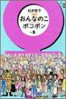 おんなのこポコポン 5 (バンブー・コミックス)