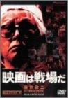 映画は戦場だ 深作欣二in「バトル・ロワイアル」 [DVD]