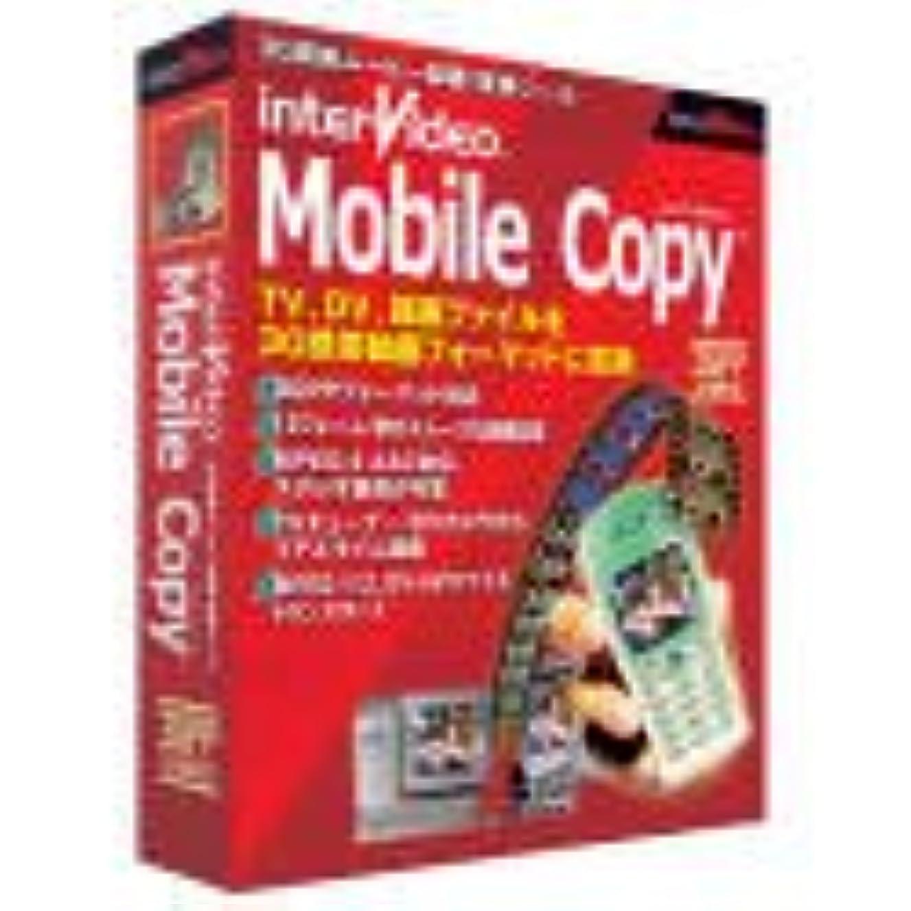 物理的な講堂伝導率InterVideo Mobile Copy