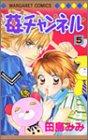 苺チャンネル (5) (マーガレットコミックス (3619))