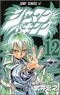 シャーマンキング (12) (ジャンプ・コミックス)