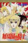 妖精国(アルフヘイム)の騎士―ローゼリィ物語 (25) (PRINCESS COMICS)