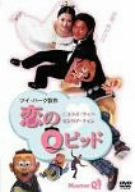 恋のQピッド [DVD]