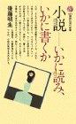 小説―いかに読み、いかに書くか (講談社現代新書 (684))の詳細を見る