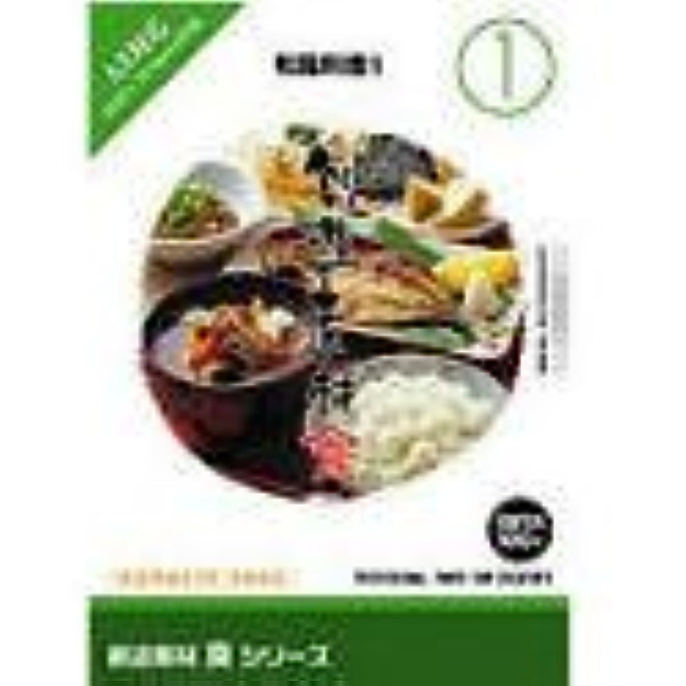 書店タンカー用心創造素材 食(1) 和風料理 1