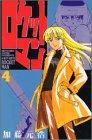 ロケットマン 4 (月刊マガジンコミックス)