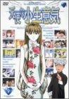天使な小生意気9 ノートリミング・ワイドスクリーン版[DVD]