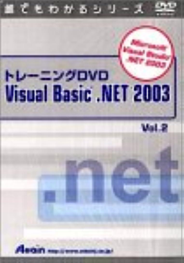 アテイン トレーニングDVD Visual Basic .NET 2003 Vol.2