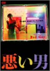 悪い男 [DVD] 画像