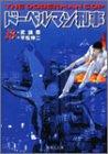 ドーベルマン刑事(デカ) (18) (集英社文庫―コミック版)