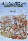 都市をどう生きるか―アメニティへの招待 (小学館ライブラリー)