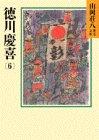 徳川慶喜(6) (山岡荘八歴史文庫)