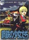 鋼鉄の少女たち (4) (角川コミックス・エース)の詳細を見る