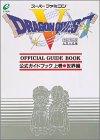 ドラゴンクエストV 天空の花嫁 公式ガイドブック 上巻 世界編 スーパーファミコン版