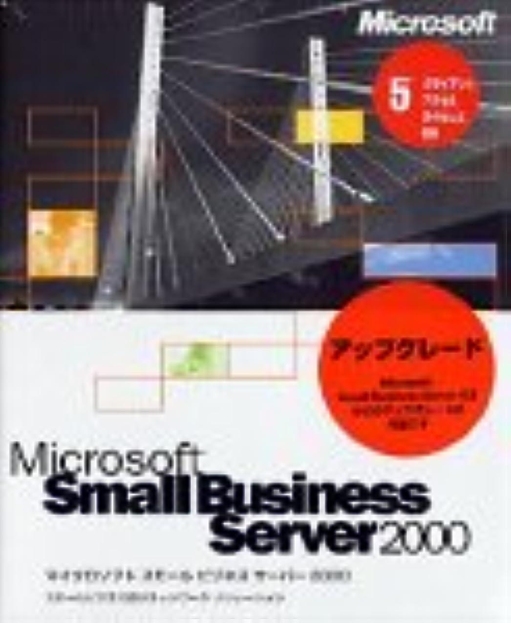 確率効能ある囲まれたMicrosoft Small Business Server 2000 バージョンアップグレード 5クライアントアクセスライセンス付き