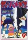釣りバカ日誌 9 [DVD]