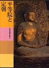 日本美術全集 (第6巻) 平等院と定朝―平安の建築・彫刻2